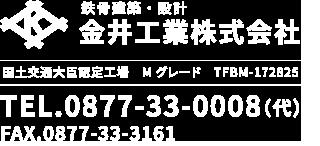 金井工業株式会社
